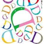 札幌デザインウィーク2015 DM