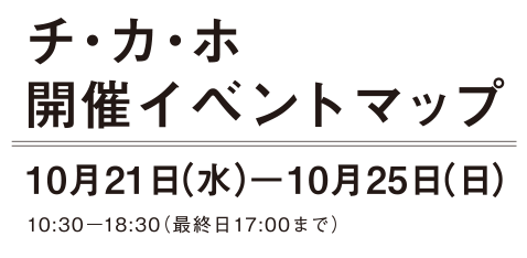チ・カ・ホ MAP