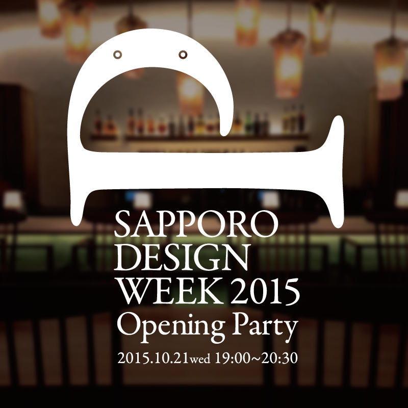 SAPPORO DESIGN WEEK 2015 Opening Party
