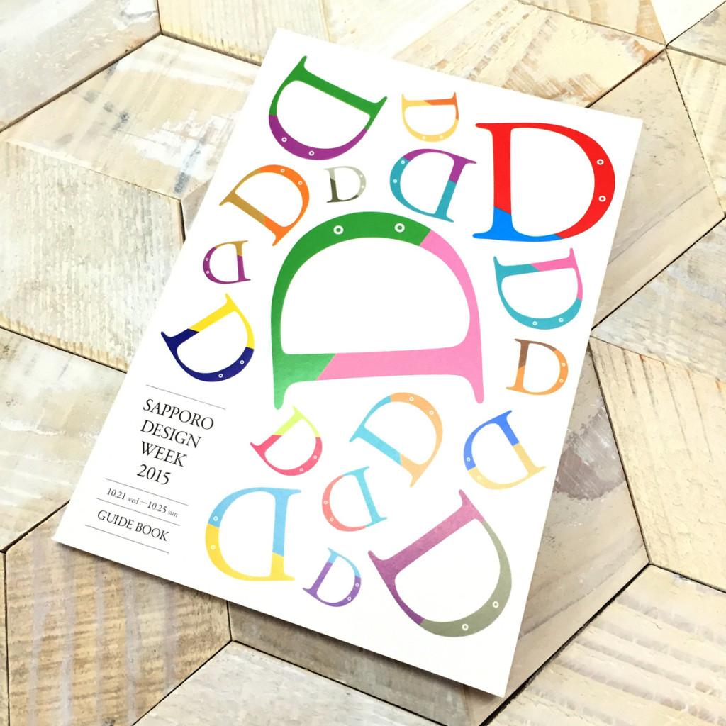 SDW2015 ガイドブック
