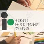 HIPA 北海道インテリアプランナー協会