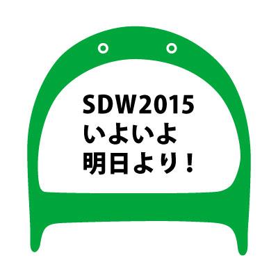SDW2015 いよいよ明日より!